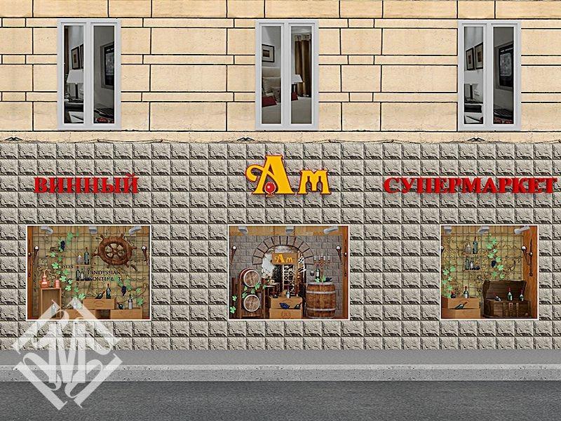 Винный супермаркет. Дизайн витрины.
